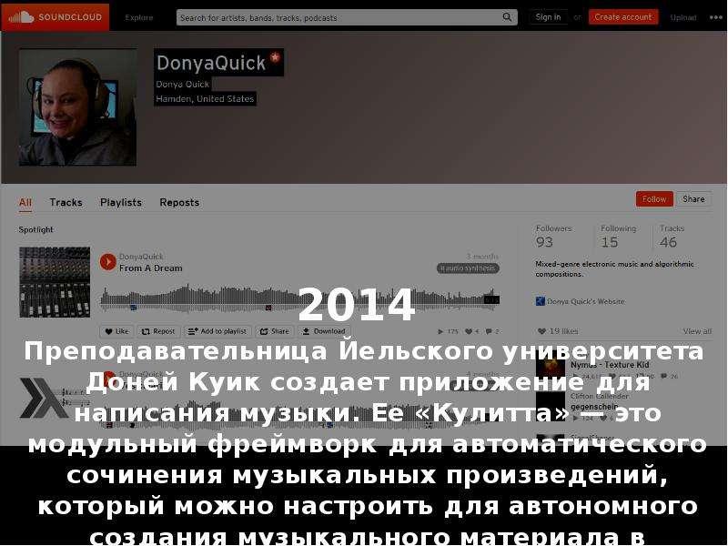 2014 2014 Преподавательница Йельского университета Доней Куик создает приложение для написания музык