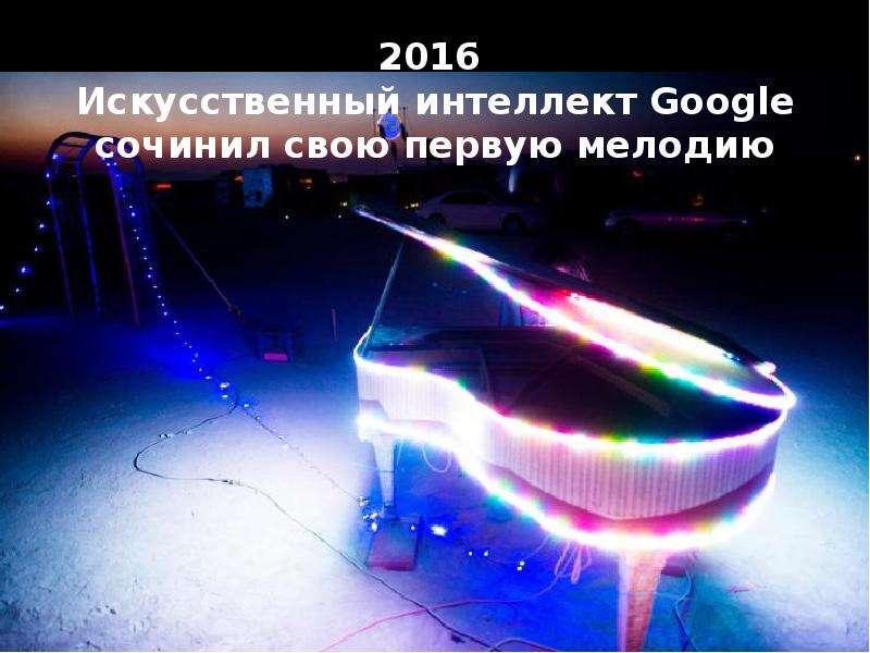 2016 Искусственный интеллект Google сочинил свою первую мелодию