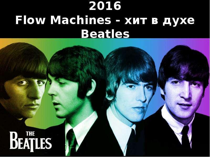 2016 Flow Machines - хит в духе Beatles