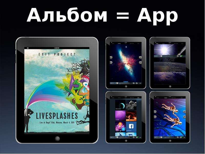 Альбом = App