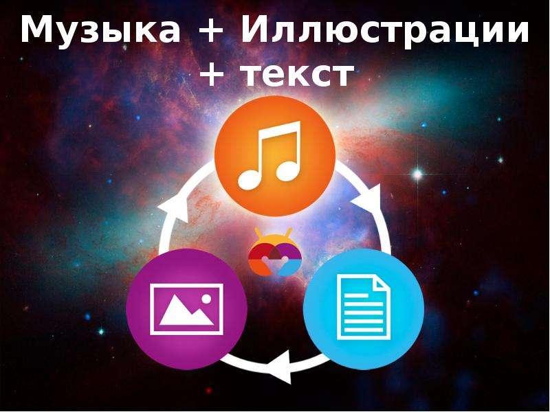 Музыка + Иллюстрации + текст