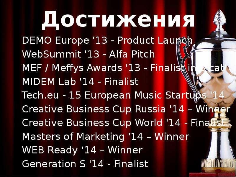 Достижения DEMO Europe '13 - Product Launch WebSummit '13 - Alfa Pitch MEF / Meffys Awards