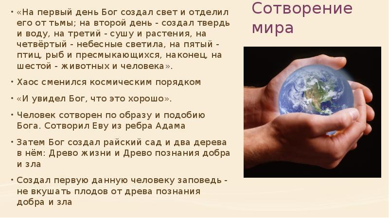 Сотворение мира «На первый день Бог создал свет и отделил его от тьмы; на второй день - создал тверд