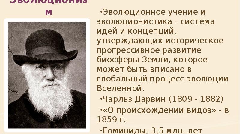 Эволюционизм Эволюционное учение и эволюционистика - система идей и концепций, утверждающих историче