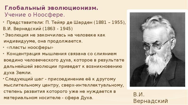 Глобальный эволюционизм. Учение о Ноосфере. Представители: П. Тейяр де Шарден (1881 – 1955), В. И. В