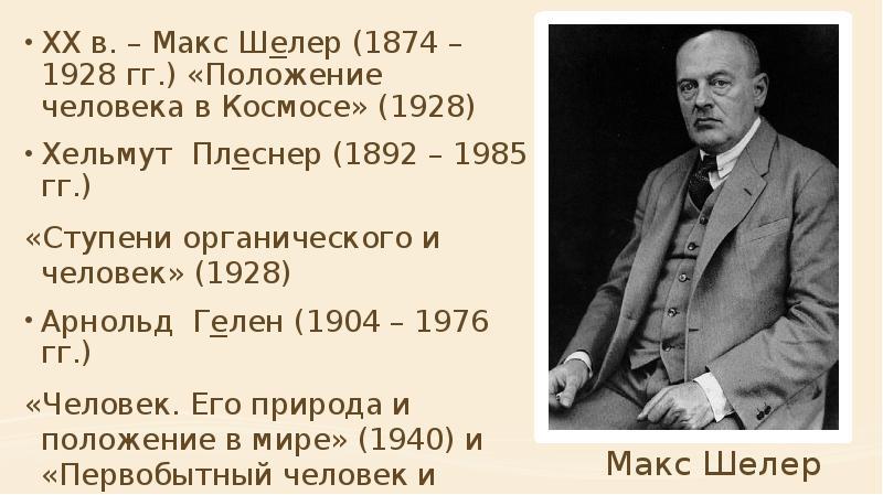 XX в. – Макс Шелер (1874 – 1928 гг. ) «Положение человека в Космосе» (1928) XX в. – Макс Шелер (1874