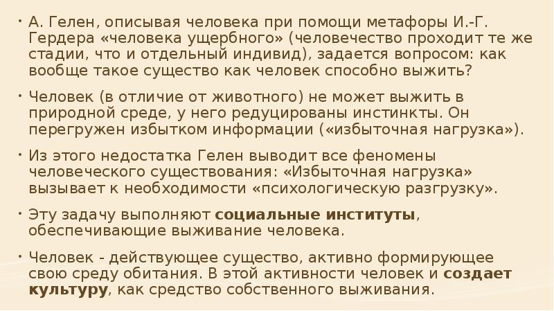 А. Гелен, описывая человека при помощи метафоры И. -Г. Гердера «человека ущербного» (человечество пр