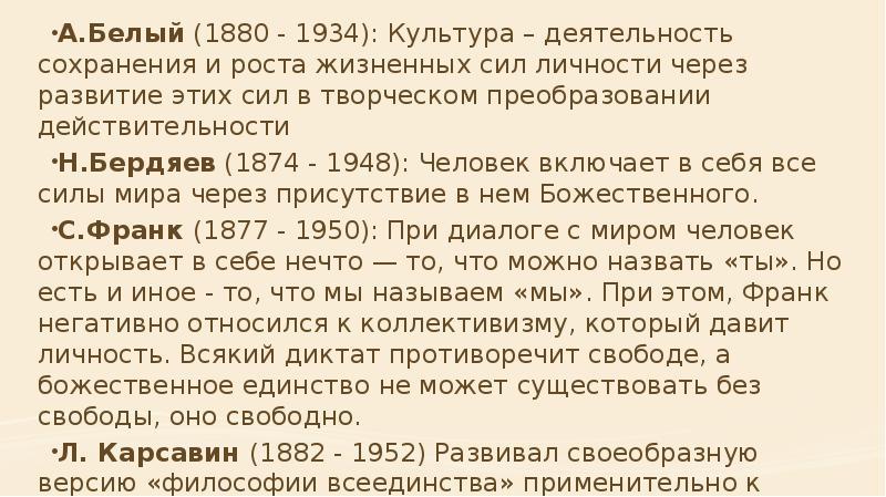 А. Белый (1880 - 1934): Культура – деятельность сохранения и роста жизненных сил личности через разв