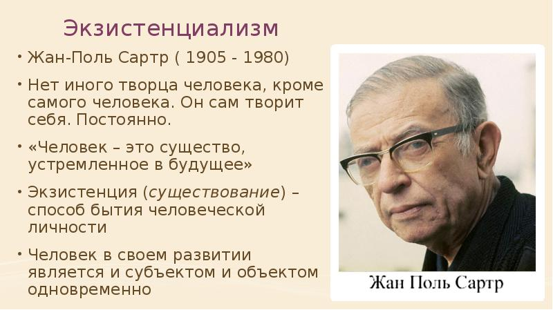 Экзистенциализм Жан-Поль Сартр ( 1905 - 1980) Нет иного творца человека, кроме самого человека. Он с