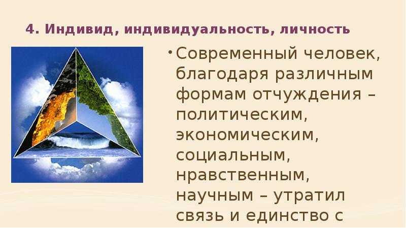 4. Индивид, индивидуальность, личность Современный человек, благодаря различным формам отчуждения –