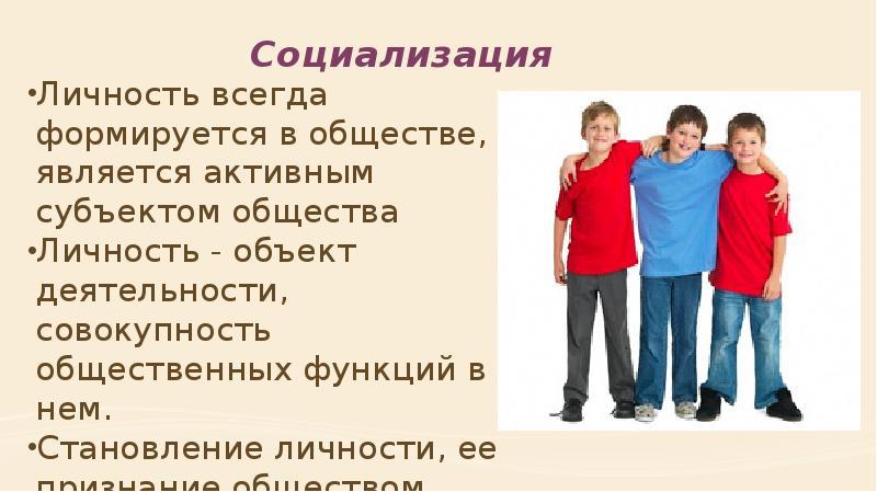 Социализация Личность всегда формируется в обществе, является активным субъектом общества Личность -