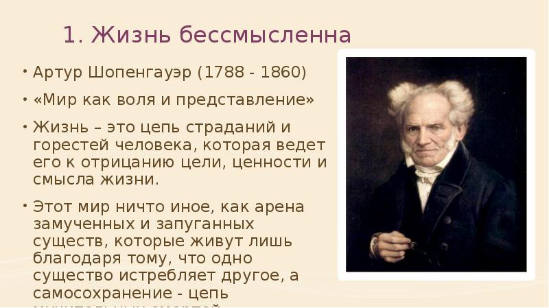 1. Жизнь бессмысленна Артур Шопенгауэр (1788 - 1860) «Мир как воля и представление» Жизнь – это цепь