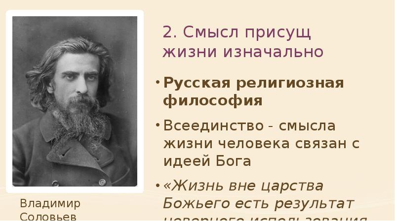 2. Смысл присущ жизни изначально Русская религиозная философия Всеединство - смысла жизни человека с