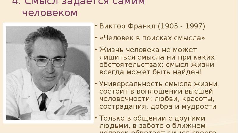 4. Смысл задается самим человеком Виктор Франкл (1905 - 1997) «Человек в поисках смысла» Жизнь челов