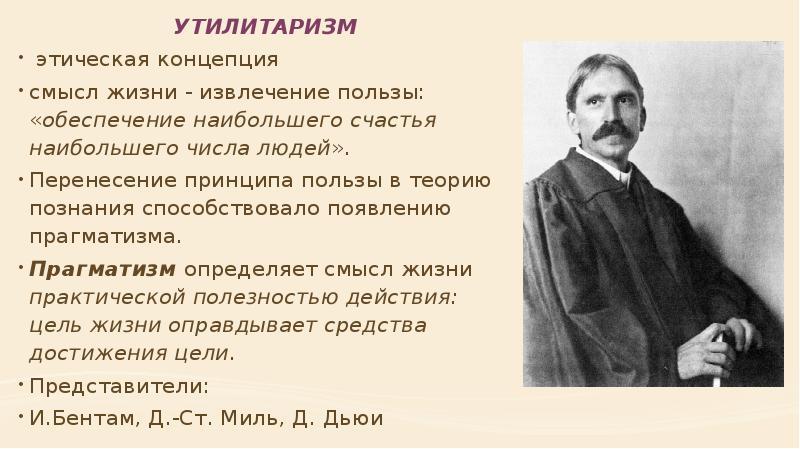 Утилитаризм Утилитаризм этическая концепция смысл жизни - извлечение пользы: «обеспечение наибольшег