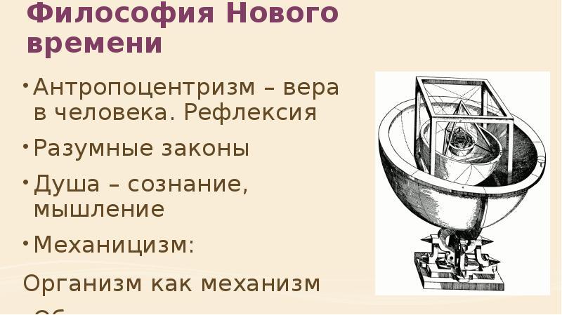 Философия Нового времени Антропоцентризм – вера в человека. Рефлексия Разумные законы Душа – сознани