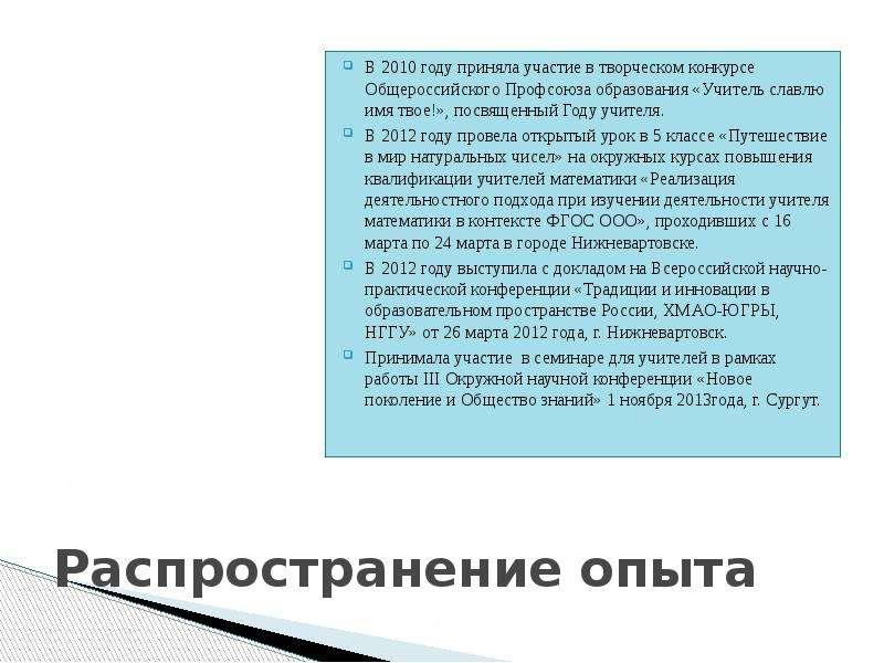 Распространение опыта В 2010 году приняла участие в творческом конкурсе Общероссийского Профсоюза об