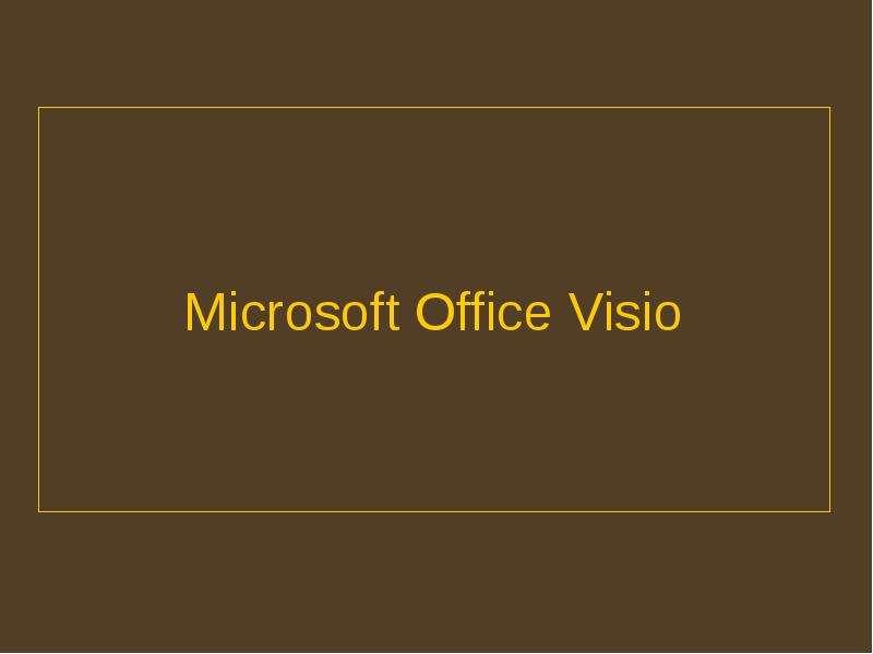 Microsoft Office Visio - це програма створення ділових малюнків і діаграм