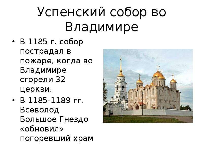 успенский собор владимир краткое описание то