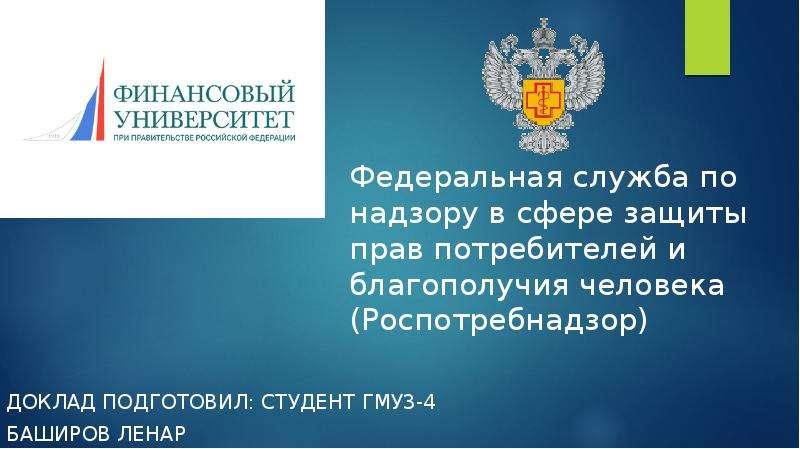 Презентация Федеральная служба по надзору в сфере защиты прав потребителей (Роспотребнадзор)