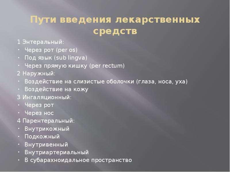Пути введения лекарственных средств 1 Энтеральный: Через рот (per os) Под язык (sub lingva) Через пр