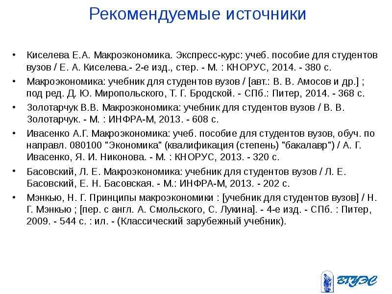 Рекомендуемые источники Киселева Е. А. Макроэкономика. Экспресс-курс: учеб. пособие для студентов ву