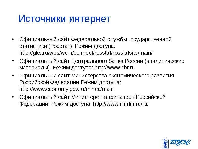 Источники интернет Официальный сайт Федеральной службы государственной статистики (Росстат). Режим д