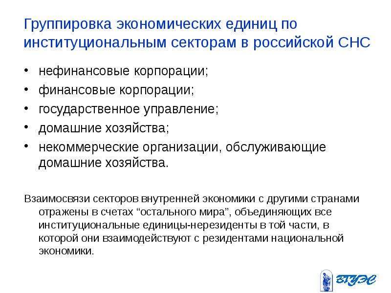 Группировка экономических единиц по институциональным секторам в российской СНС нефинансовые корпора