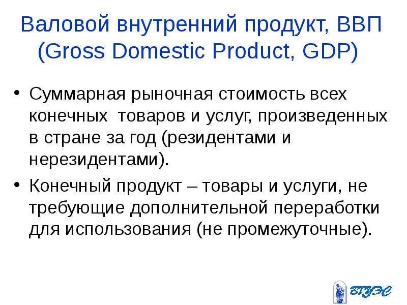Валовой внутренний продукт, ВВП (Gross Domestic Product, GDP) Суммарная рыночная стоимость всех коне