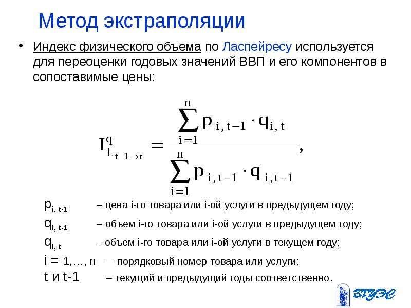 Метод экстраполяции Индекс физического объема по Ласпейресу используется для переоценки годовых знач
