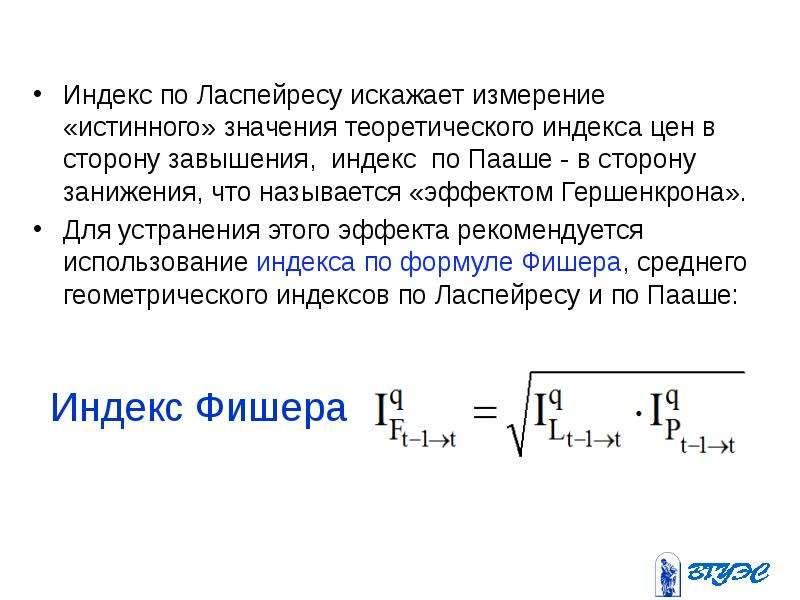 Индекс Фишера Индекс по Ласпейресу искажает измерение «истинного» значения теоретического индекса це