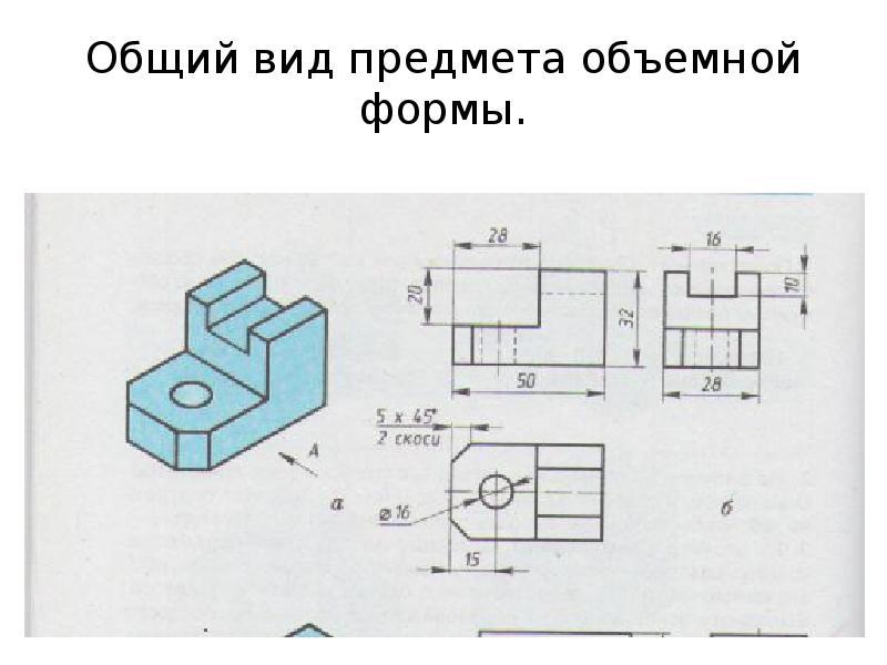Общий вид предмета объемной формы.