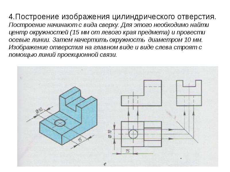 4. Построение изображения цилиндрического отверстия. Построение начинают с вида сверху. Для этого не