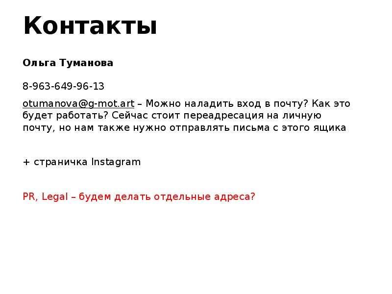 Контакты Ольга Туманова 8-963-649-96-13 otumanova@g-mot. art – Можно наладить вход в почту? Как это