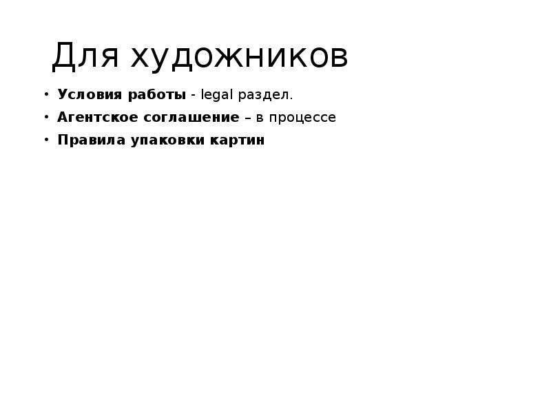 Условия работы - legal раздел. Агентское соглашение – в процессе Правила упаковки картин