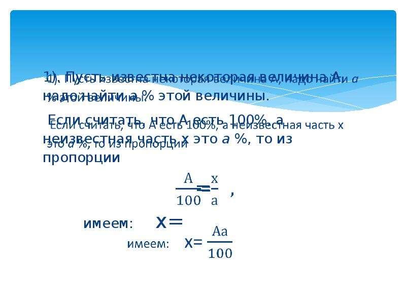 1). Пусть известна некоторая величина А, надо найти а % этой величины. Если считать, что А есть 100%