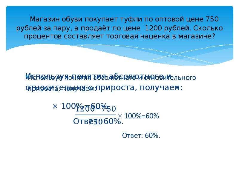 Магазин обуви покупает туфли по оптовой цене 750 рублей за пару, а продаёт по цене 1200 рублей. Скол