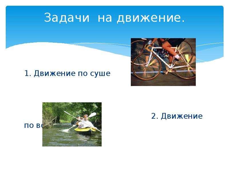 Задачи на движение. 1. Движение по суше 2. Движение по воде