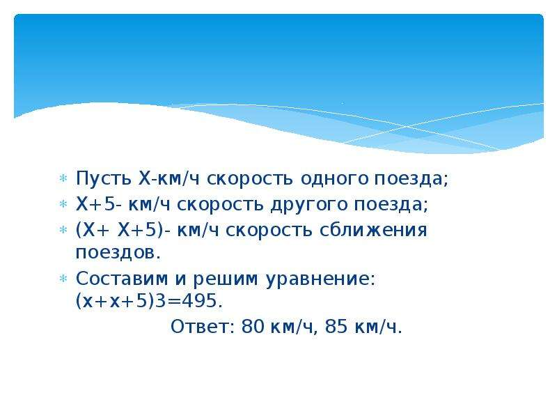 Пусть Х-км/ч скорость одного поезда; Х+5- км/ч скорость другого поезда; (Х+ Х+5)- км/ч скорость сбли