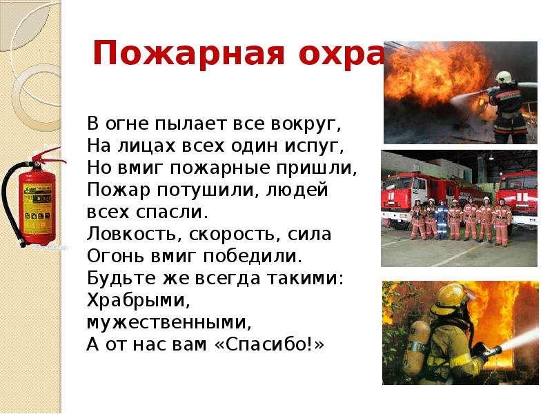 привело работа пожарных картинка и сообщение практичны привыкли взвешивать