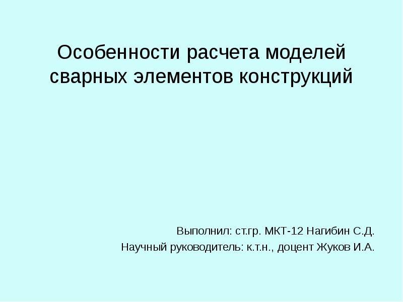Презентация Особенности расчета моделей сварных элементов конструкций