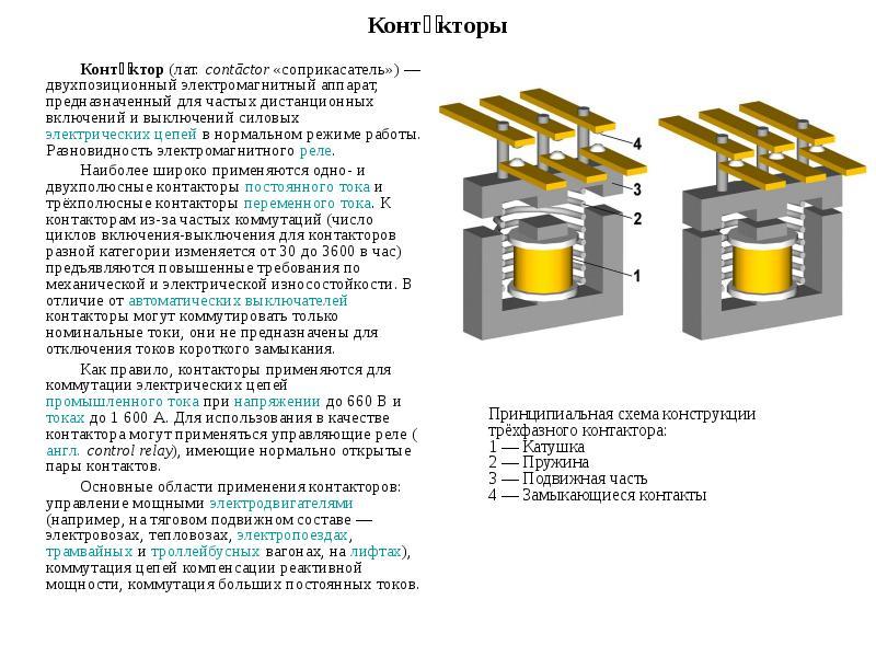 Конта́кторы Конта́ктор (лат. contāctor «соприкасатель») — двухпозиционный электромагнитный аппарат,