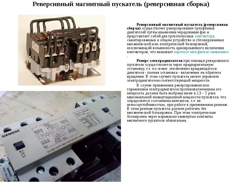 Реверсивный магнитный пускатель (реверсивная сборка) Реверсивный магнитный пускатель (реверсивная сб