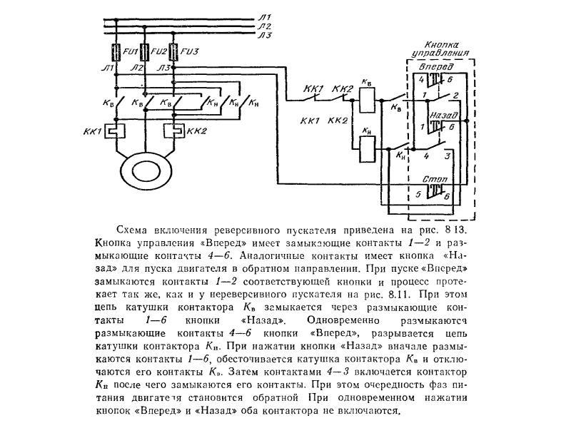 Электрические коммутационные контактные аппараты дистанционного управления. Контакторы и пускатели, слайд 12