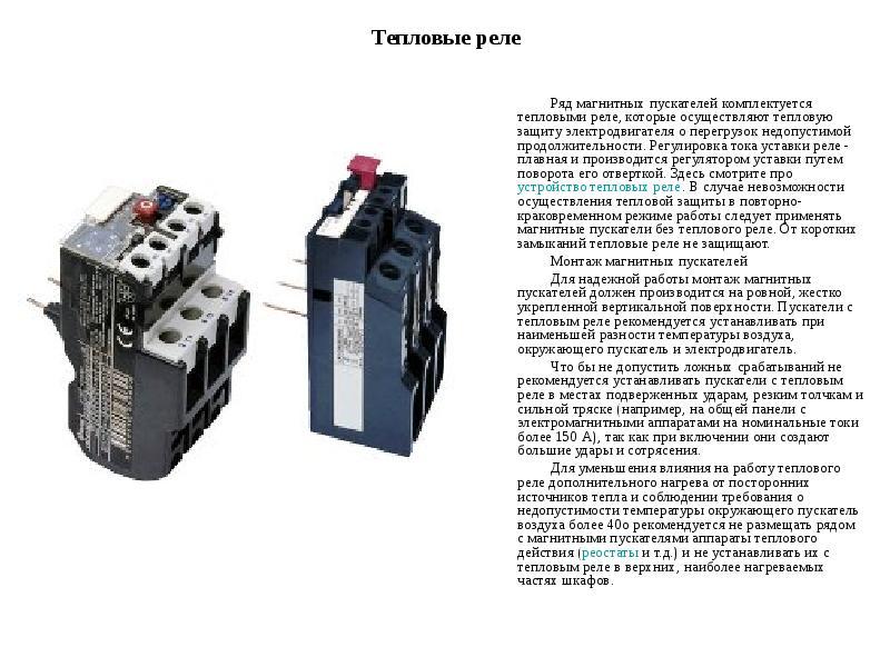 Тепловые реле Ряд магнитных пускателей комплектуется тепловыми реле, которые осуществляют тепловую з