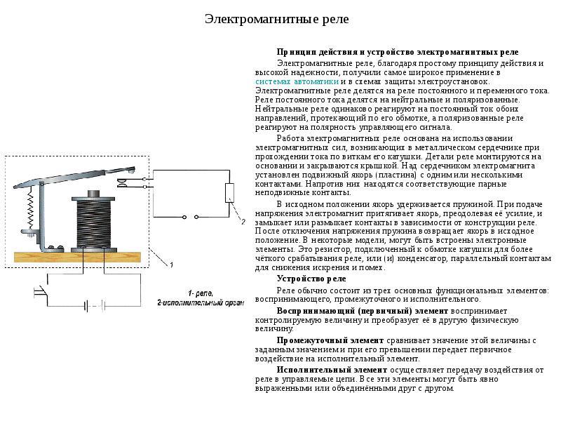 Электромагнитные реле Принцип действия и устройство электромагнитных реле Электромагнитные реле, бла