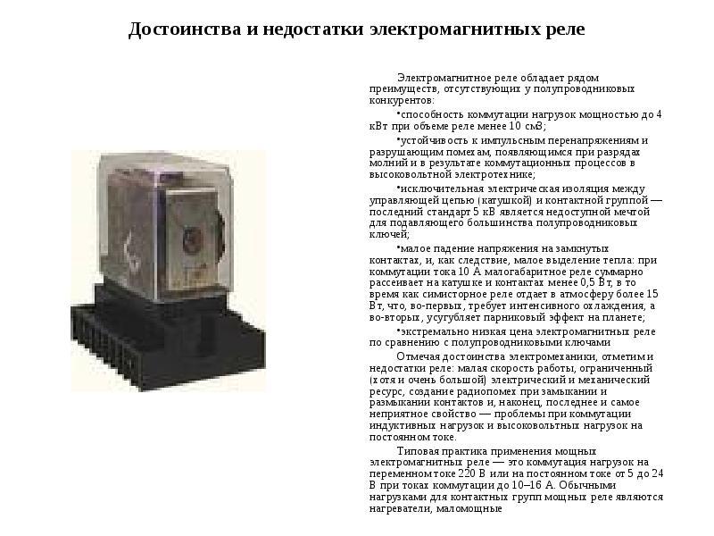 Достоинства и недостатки электромагнитных реле Электромагнитное реле обладает рядом преимуществ, отс