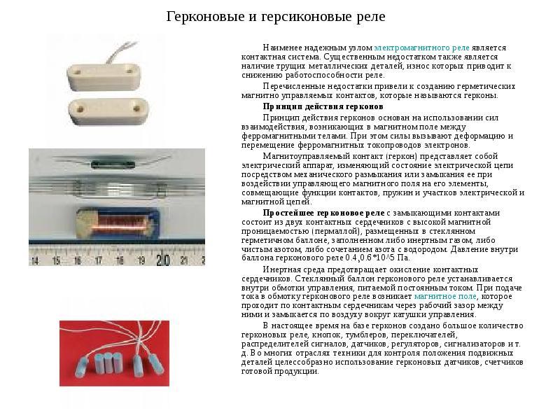 Герконовые и герсиконовые реле Наименее надежным узлом электромагнитного реле является контактная си