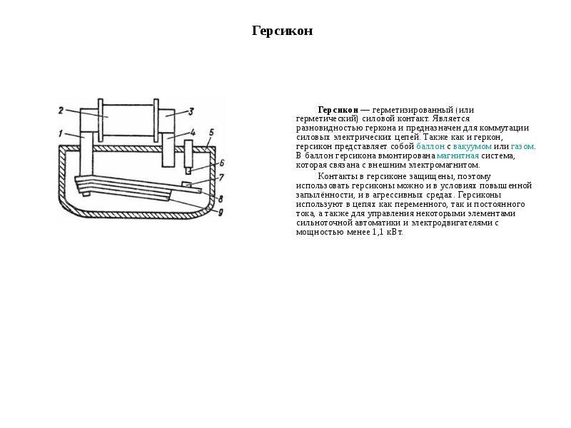 Герсикон Герсикон — герметизированный (или герметический) силовой контакт. Является разновидностью г