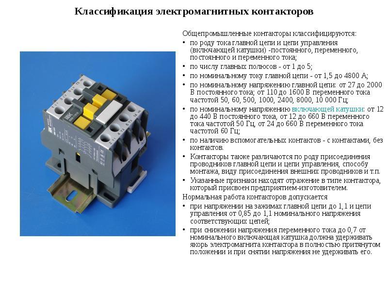 Классификация электромагнитных контакторов Общепромышленные контакторы классифицируются: по роду ток